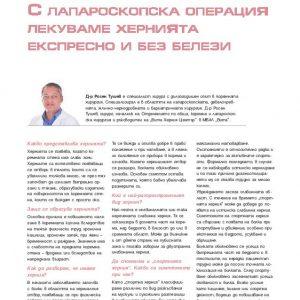 Herniq d r Tushev page 001