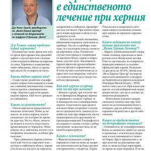 JJ 06 Vita d rTushev page 001