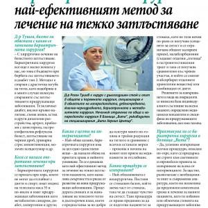 JJ 11 drTushev page 001 1