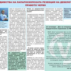 v. Trud 24 chasa Bulgaria Dnes 04.10.2014