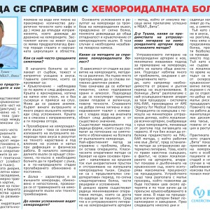 v. Trud 24chasa Bulgaria Dnes 27.09.2013